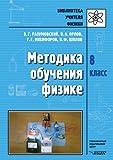 Metodika Obucheniya Fizike. 8 Klass, V. G. Razumovskij, 5691015141