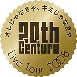 20th Century LIVE TOUR 2008 オレじゃなきゃ、キミじゃなきゃ【初回生産限定】(ジャケットA) [DVD]