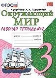 Okruzhayuschiy mir. 3 klass. Rabochaya tetrad k uchebniku A.A. Pleshakova. V 2-h chastyah. Chast 2. FGOS