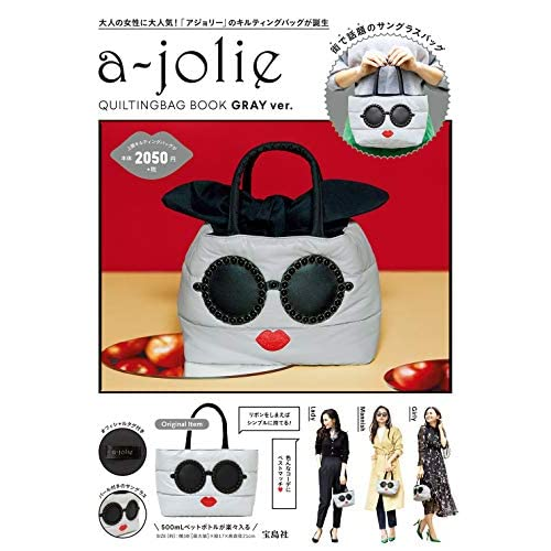 a-jolie QUILTING BAG BOOK GRAY ver. 画像
