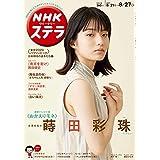 NHK ステラ 2021年 8/27号