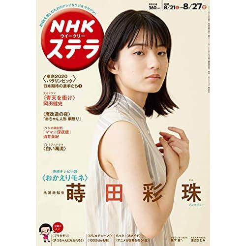 NHK ステラ 2021年 8/27号 表紙画像