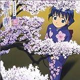 Ai Yori Aoshi: Sakura