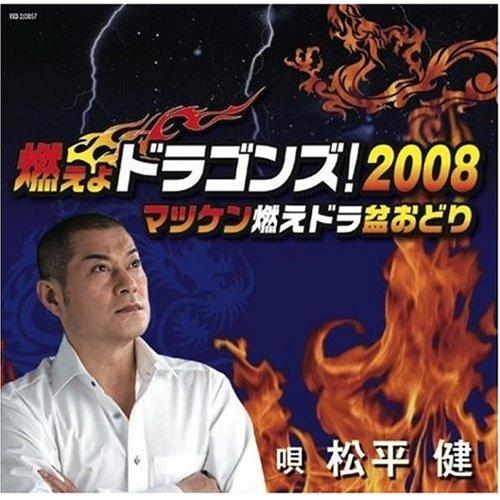 Amazon   燃えよドラゴンズ!2008...
