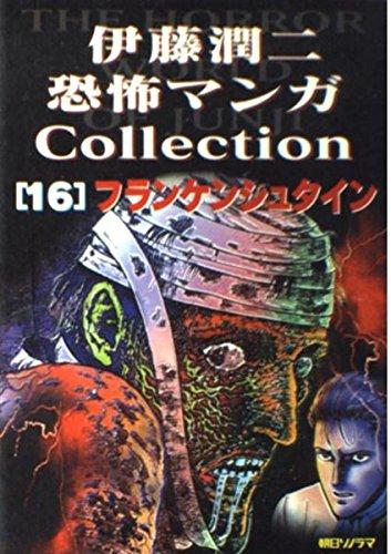 伊藤潤二恐怖マンガCollection (16) フランケンシュタイン