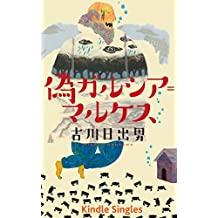 Nise-Garcia Marquez (Kindle Single) (Japanese Edition)