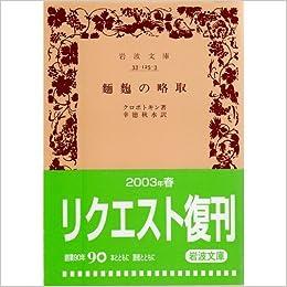 麺麭の略取 (岩波文庫 青 125-3)...