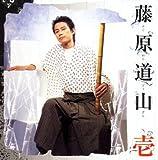 Ichi by Dozan Fujiwara (2005-07-26)