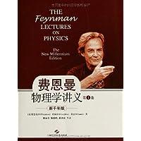 费恩曼物理学讲义(第1卷)(新千年版)