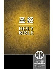 CCB (Simplified Script), NIV, Chinese/English Bilingual Bible, Paperback, Yellow/Black