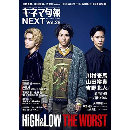 キネマ旬報 NEXT Vol.28 表紙画像