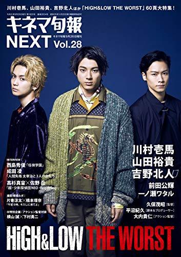 キネマ旬報 NEXT Vol.28 画像 A