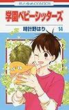 学園ベビーシッターズ 14 (花とゆめCOMICS)