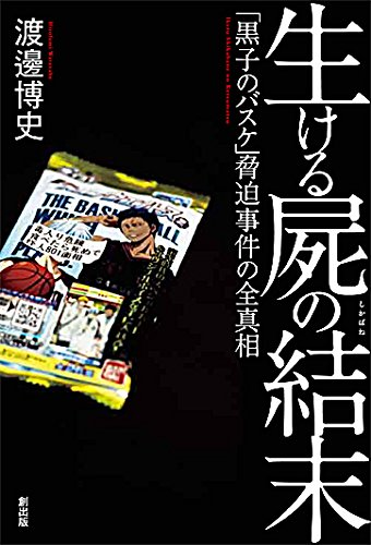 Read Online Ikeru shikabane no ketsumatsu : kuroko no basuke kyōhaku jiken no zenshinsō PDF