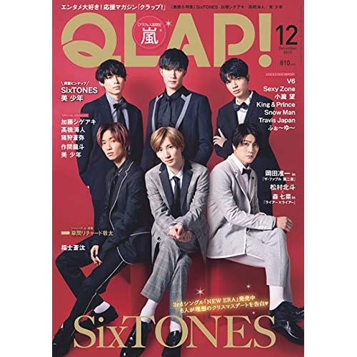 QLAP! 2020年 12月号 表紙画像
