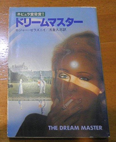 ドリームマスター (1981年) (ハヤカワ文庫―SF)