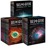 银河帝国基地七部曲套装+机器人五部曲+帝国三部曲共银河帝国系列全套共15册
