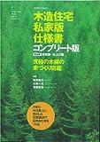 Mokuzō jūtaku shikaban shiyōsho konpurītoban : kyūkyoku no kigumi no iezukuri zukan kakōhen purasu shiagehen