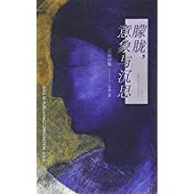 Mystery, Imagery and Contemplation: A collection of poems by Yunyi (Chinese Edition)