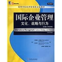 高等学校经济管理英文版教材•国际企业管理:文化、战略与行为(英文版•原书第7版)
