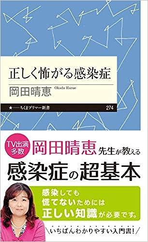 岡田 晴恵 白鴎 大学 教授