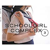 スクールガール・コンプレックス SCHOOLGIRL COMPLEX 3