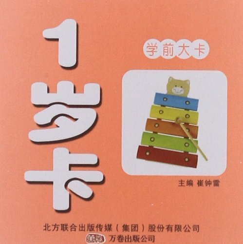 Pre-School Learning Cards for One-Year-Old Babies (Chinese Edition) pdf