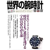 世界の腕時計 2017年Vol.133 小さい表紙画像