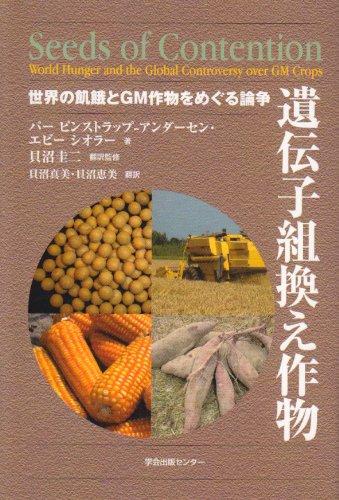 遺伝子組換え作物―世界の飢餓とGM作物をめぐる論争