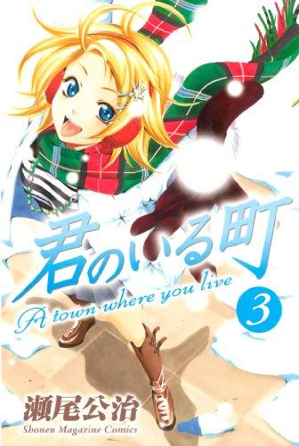 君のいる町(3): 3 (少年マガジンコミックス)