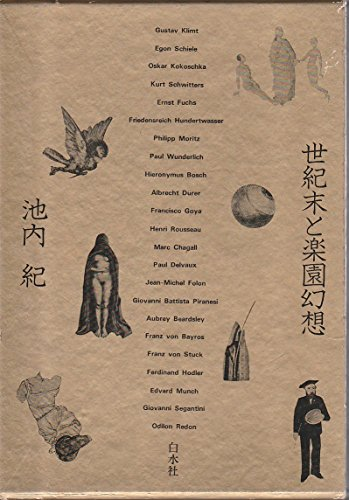 世紀末と楽園幻想 (1981年)