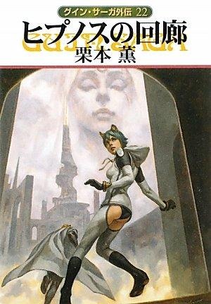 ヒプノスの回廊―グイン・サーガ外伝〈22〉 (ハヤカワ文庫JA)