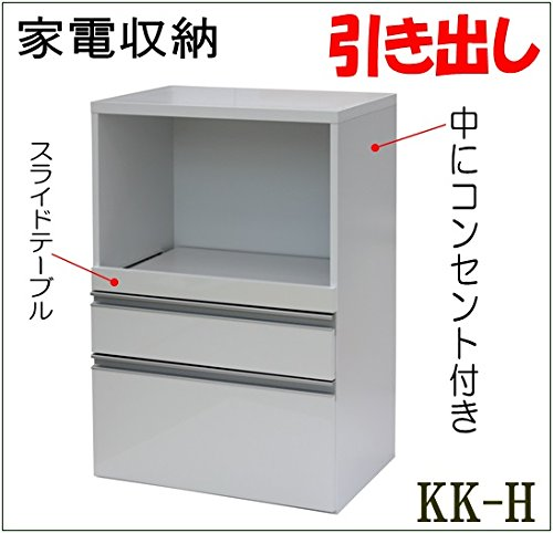 KK-H:キッチン家電収納レンジ台【引き出しタイプ】幅59×奥行41×高さ85cm【在庫処分/訳あり品】 B00TPDA7XI