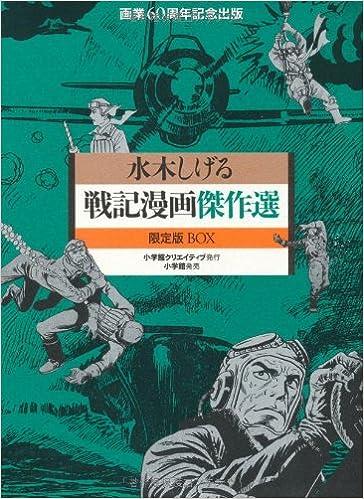 戦記漫画傑作選 限定版BOX (小学館クリエイティブ単行本)