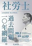 2017年版 社労士「過去問題10年網羅。」労災・雇用・徴収法 (著者 山川靖樹)