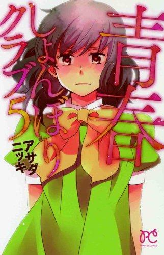 青春しょんぼりクラブ(5) (プリンセス・コミックス) (プリンセスコミックス)