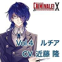カレと48時間で脱出するCD 「クリミナーレ!X」 Vol.4 ルチア CV.近藤 隆出演声優情報