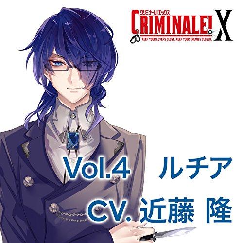 カレと48時間で脱出するCD「クリミナーレ!X」Vol.4 ルチア(CV:近藤隆)[初回盤]