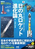 「はやぶさ2」打ち上げをもっと楽しむために 日の丸ロケット進化論 ~分解できる「イプシロン」超精密ペーパークラフト付き~ (ロケットコレクション)