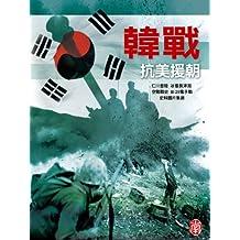 ZBT Der Sturm Series:The Korean War(Chinese Edition)