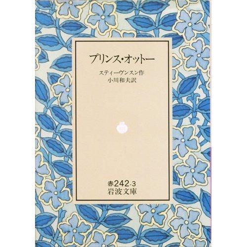 プリンス・オットー (岩波文庫)