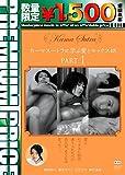 プレミアムプライス版 カーマスートラに学ぶ愛とセックス48 PART1《数量限定版》 [DVD]