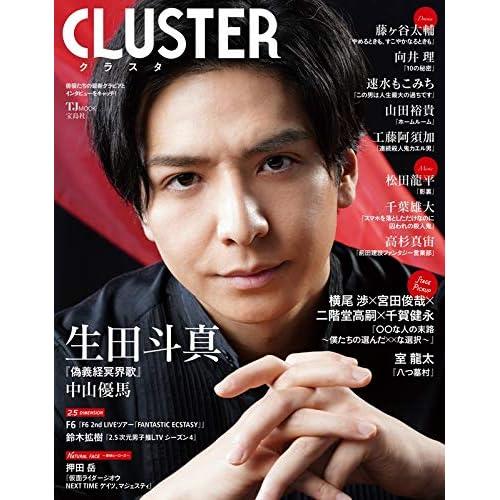 CLUSTER 生田 斗真 表紙画像