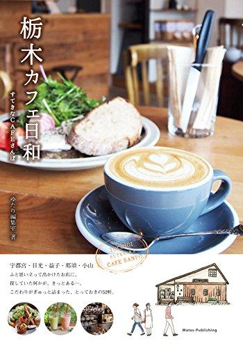 栃木 カフェ日和 すてきなCAFEさんぽ
