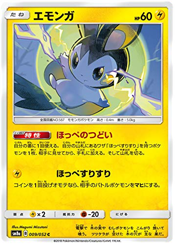 Pokemon Card Japanese - Emolga 009/052 SM8A