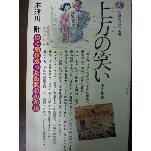 上方の笑い―漫才と落語 (講談社現代新書 (716))