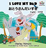 I Love My Dad (Japanese Kids Book): Bilingual Japanese Book for children (English Japanese Bilingual Collection) (Japanese Edition)
