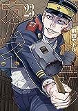ゴールデンカムイ 23 (ヤングジャンプコミックスDIGITAL)