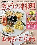 NHKテキストきょうの料理 2019年 12 月号 [雑誌]