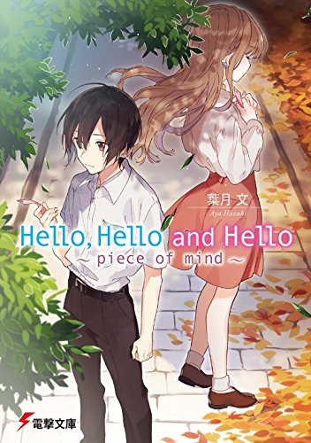 Hello,Hello and Hello ~piece of mind~ (電撃文庫)